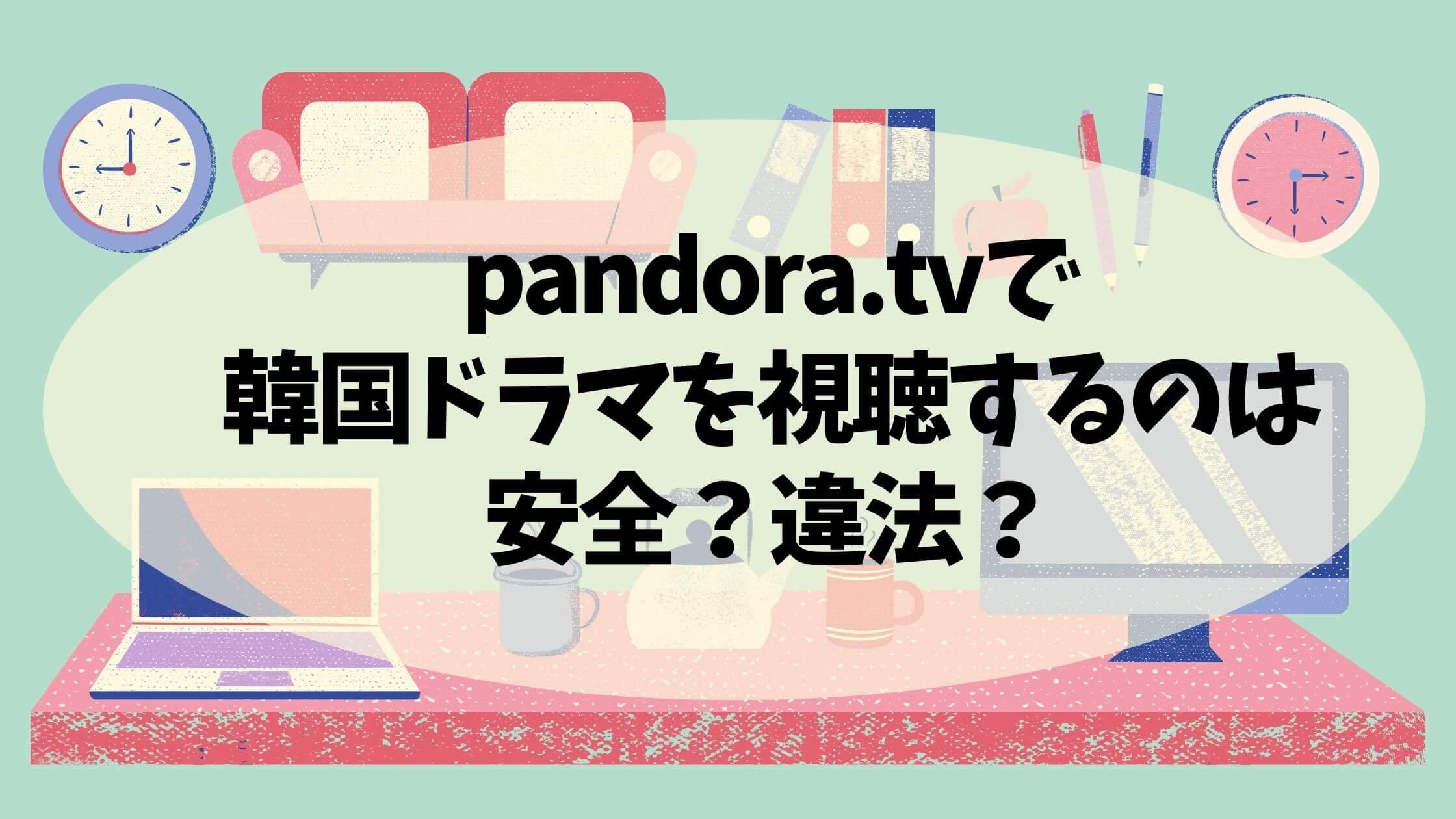 Tv パンドラ